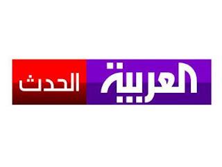 Al Arabiya Al Hadath