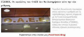 ΓΣΕΒΕΕ. Οι οφειλέτες του ΟΑΕΕ δεν θα διατηρήσουν ούτε την νέα ρύθμιση.