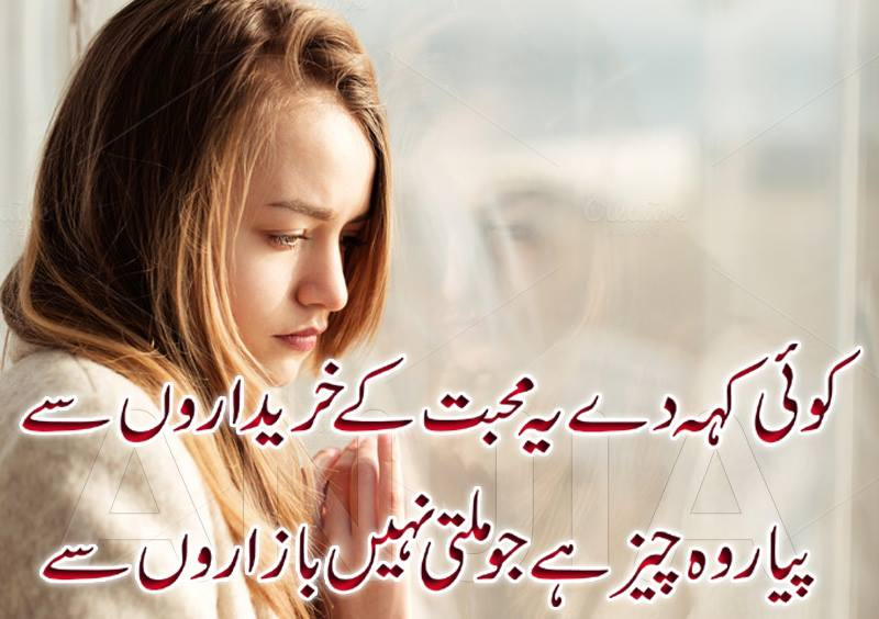 2017 Pictures Sad Love Urdu Poetry For Some One My Special Freind