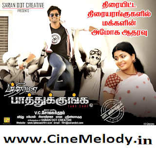 Click Here to Download Pathirama Pathukkunga (2012)MP3 Songs Free Download