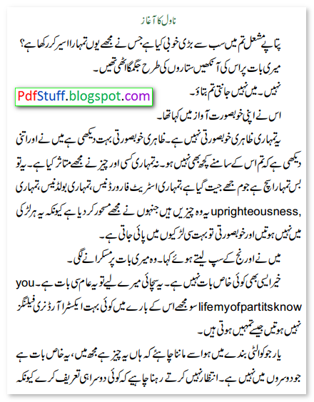 Sample page of the Urdu novel Hum Kahan Kay Sachay thay