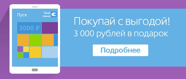 Покупай с выгодой! 3 000 рублей в подарок!