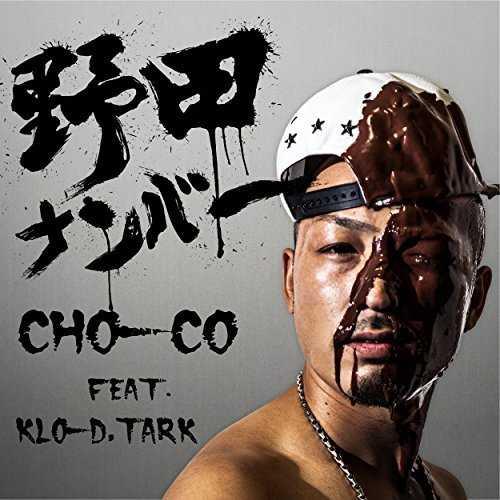 [Single] CHO-CO – 野田ナンバー feat. KLO-D,TARK (2015.09.23/MP3/RAR)