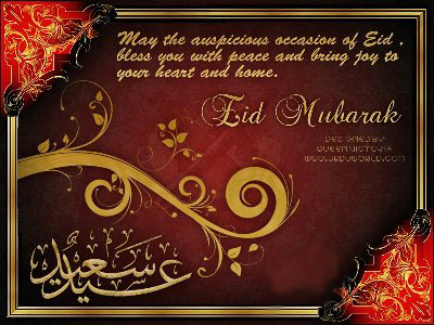Beautiful-Eid-Cards-Pics