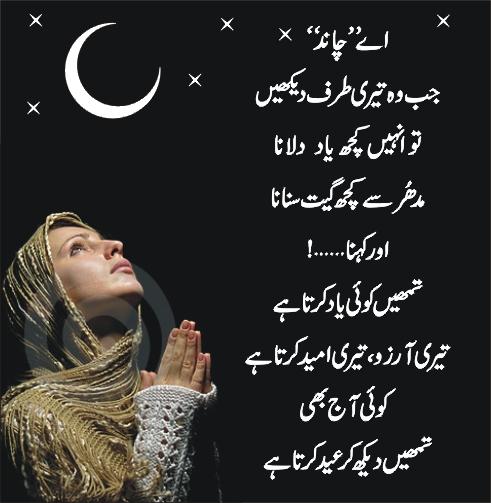 Urdu Poetry  Ae chaand