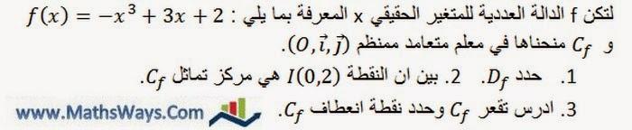 مركز تماثل ونقطة انعطاف منحنى دالة عددية خاصية وتصحيح تمرين11
