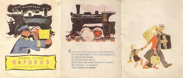 rare book,Yulian Tuvim, Parovoz, Detskaya literatira