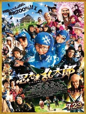Ninja Loạn Thị - Ninja Kids (2011)