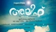 Alif Malayalam Movie Watch Online