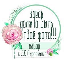 "Набор в ДК ""Скрапмама"""
