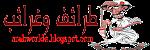 شبكة تعارف الاخبار العربية والوطنية
