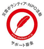赤い羽根「災害ボランティア・NPO活動サポート募金」
