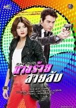 Cô Nàng Quái Chiêu - Evil Woman Spy - Nang Rai Sai Lab