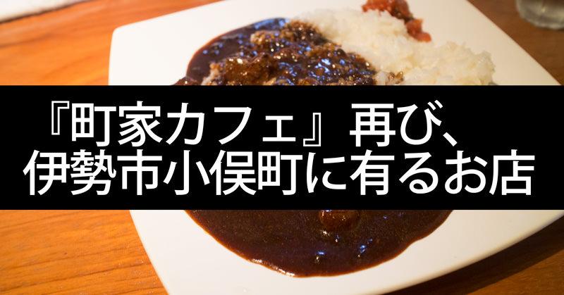 『町家カフェ』再び、伊勢市小俣町に有る隠れ家的なお店