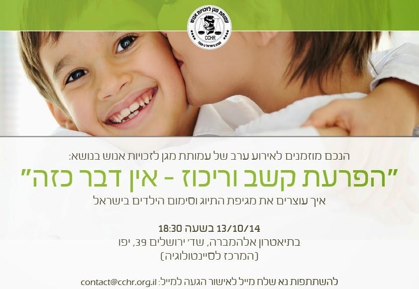 הזמנה לארוע של עמותת מגן לזכויות אנוש- הפרעת קשב וריכוז- אין דבר כזה שיערך ב- 13.10.14