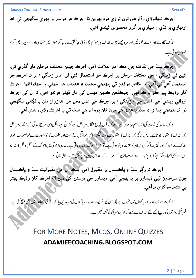 ajrak-sabaq-ka-tarjuma-sindhi-notes-for-class-9th