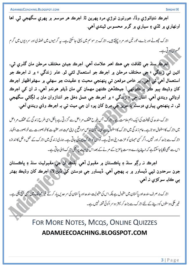 ajrak-sabaq-ka-tarjuma-sindhi-notes-for-class-9th
