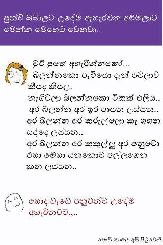 sri lanka jokes fun stuff sri lanka jokes lanka jokes