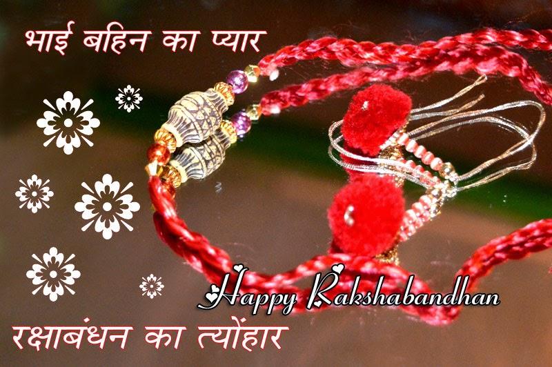 Happy rakshabandhan 3
