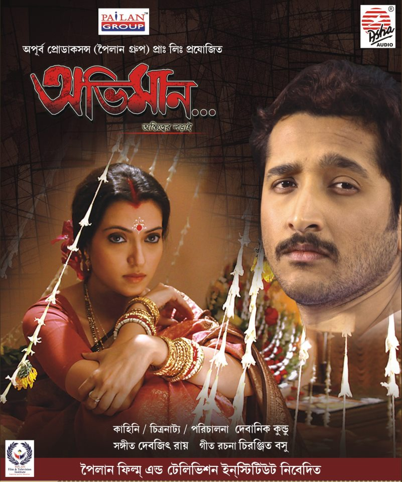 Abhiman Film photo