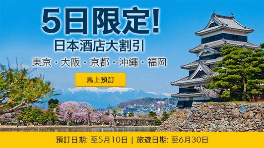 Expedia 【日本酒店】每月次限時5天優惠,低至半價,優惠至5月10日!