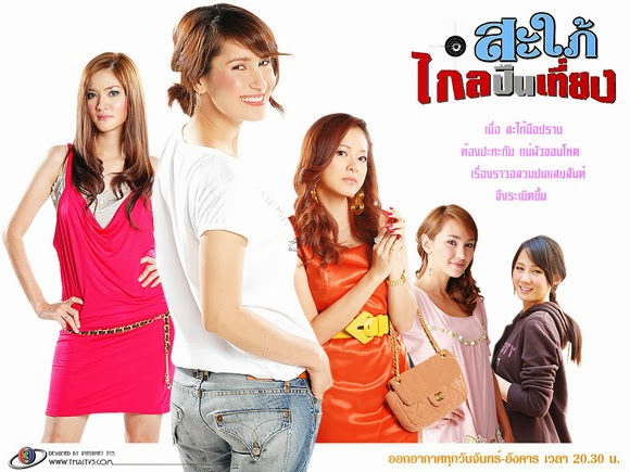 Nàng Dâu Bướng Bỉnh Trọn bộ Vietsub - Sapai Glai Peun Tiang (2009)
