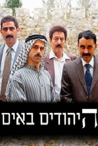 היהודים באים  עונה 1 - פרק 3