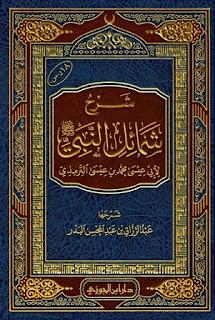 حمل كتاب شرح شمائل النبي صلى الله عليه وسلم - عبد الرزاق البدر