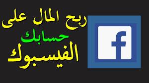 الفيسبوك للمبتدئين