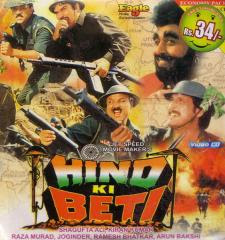 Hind Ki Beti 1996 Hindi Movie Watch Online