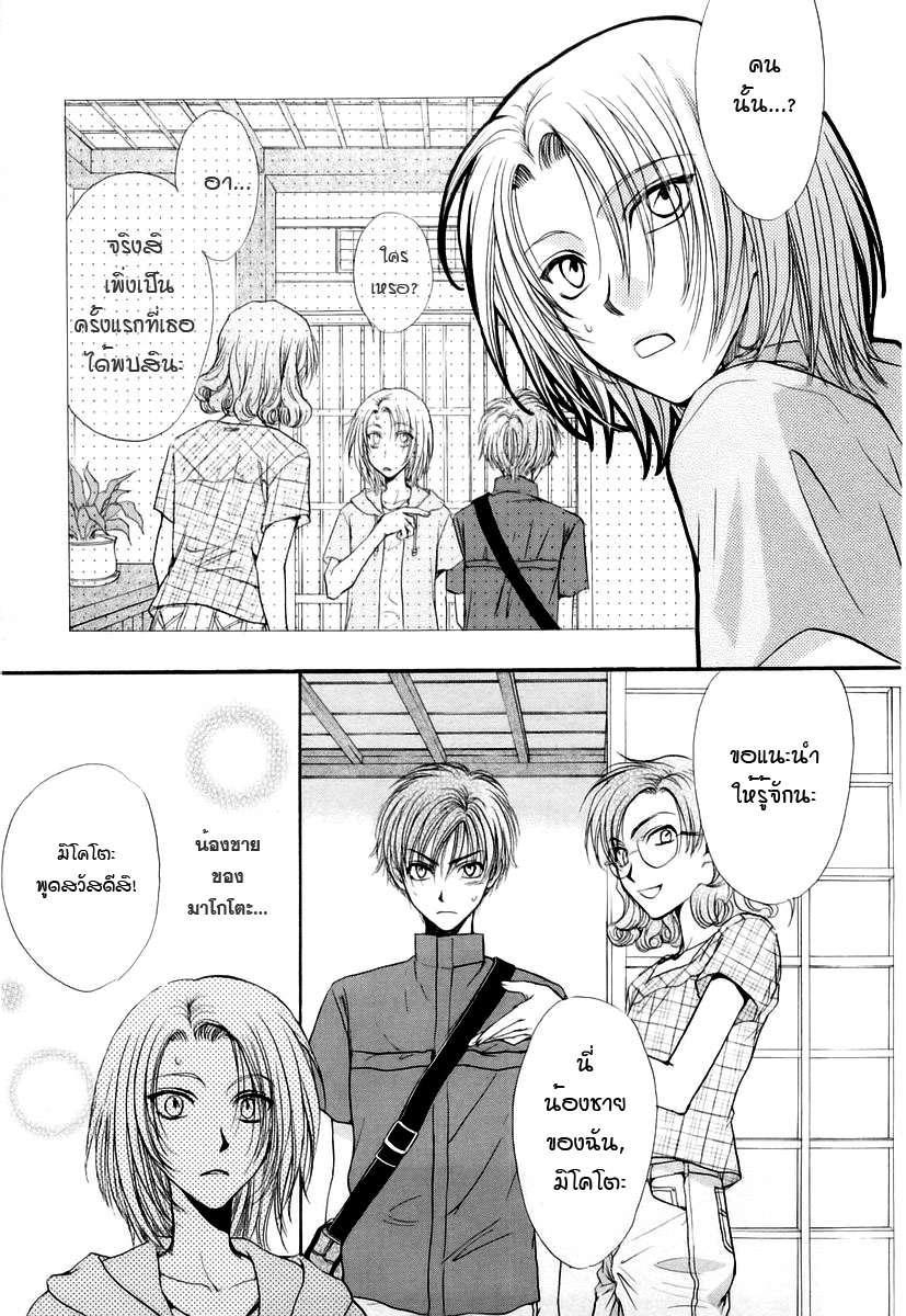 อ่านการ์ตูน Kakumei no Hi 5 ภาพที่ 13