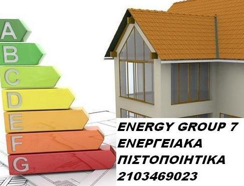 ENERGY GROUP 7