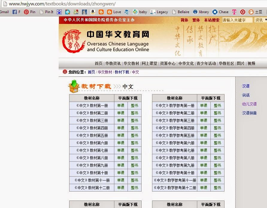 Teach Kids Chinese Free Kids Chinese Textbook And Worksheets