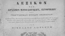 Lexikon tōn archaiōn mythologikōn: historikōn kai geōgraphikōn ...