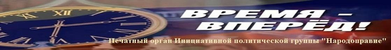 """* Интернет газета """"ВРЕМЯ - ВПЕРЁД!"""""""
