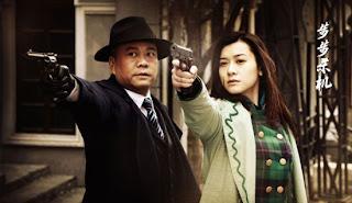 Xem Phim Bộ Bộ Sát Cơ - Bo Bo Sat Co 2013