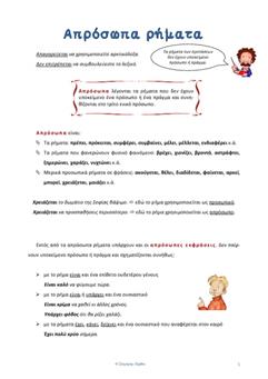 ΑΠΡΟΣΩΠΑ ΡΗΜΑΤΑ