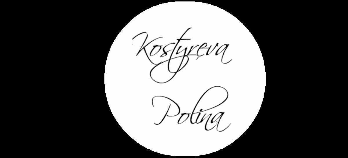 My life|Kostyreva Polina(KPS)