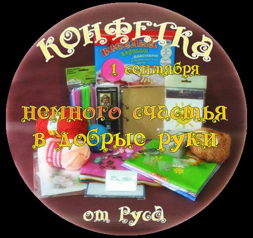 МОЯ КОНФЕТА