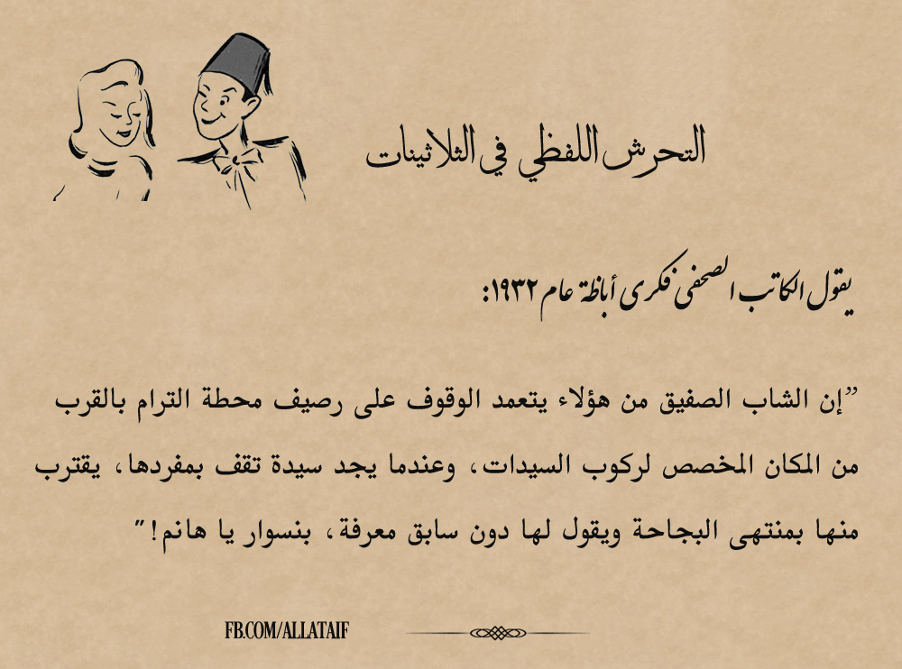 سلسلة اللطائف المصورة - صفحة 2 Verbal-harrassment-in-Egypt-1930s