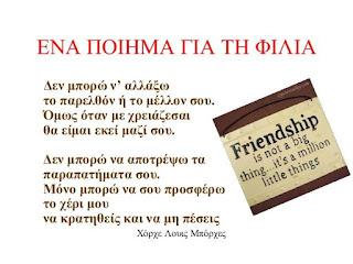 Ένα ποίημα για την πραγματική φιλία