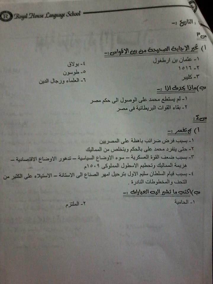 حل أسئلة كتاب المدرسة دراسات للصف السادس ترم أول طبعة2015 10891565_15508847218