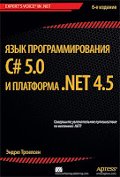   &#171;  # 2012 (C# 5.0)   .NET 4.5&#187;