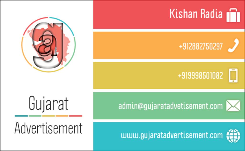 Gujarat Advertisement