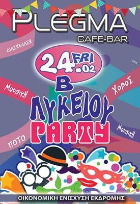 Η Β΄ Λυκείου Δολιανών διοργανώνει πάρτι στο PLEGMA cafe bar, την Παρασκευή 24/02/17, ώρα 22:30