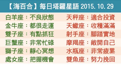 【海百合】每日塔羅星語2015.10.29