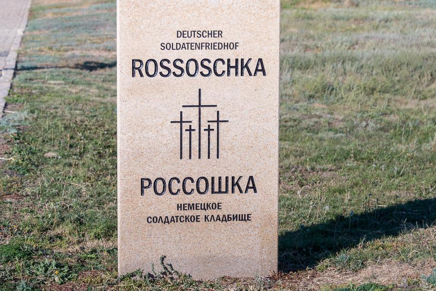 В Россошки