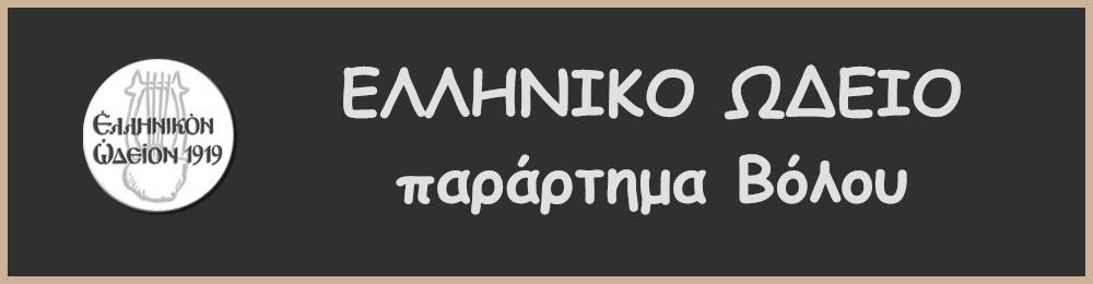Ελληνικό Ωδείο παρ. Βόλου