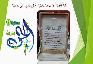 تكريم نادي الحي بديحمة من لجنة التنمية الاجتماعية بالطوال