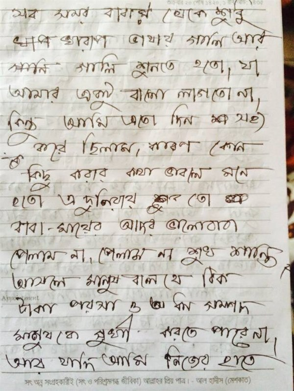 collection of interesting photos : suicide note